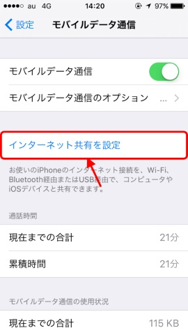 UQ mobileのSIMカードを入れた際の「インターネット共有を設定」画面