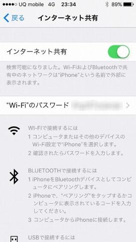 UQ mobileのiPhone 5sのインターネット共有設定