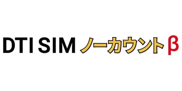 DTI SIM ノーカウントβ