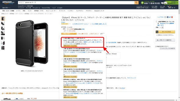 iPhone SE用ラギッド・アーマーの購入ページ