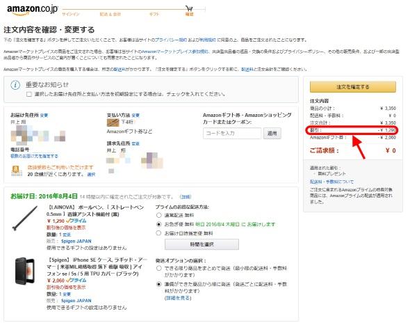 注文確認のページ