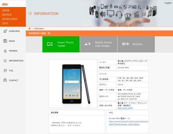 KDDIの「OPEN DEVICE DEVELOPER SITE」