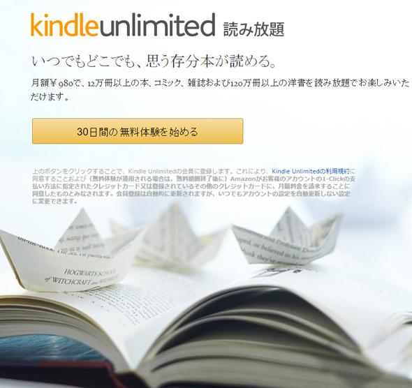 月額980円で読み放題のKindle Unlimited