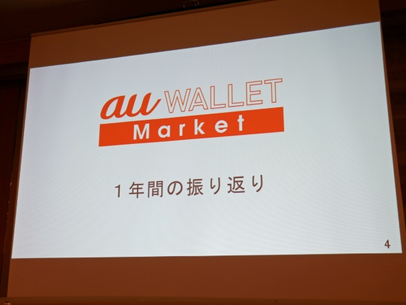 au WALLET Marketの1年を振り返る