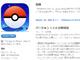 「ポケモンGO」アップデート──ニックネーム変更や運転警告など、iOSは「バッテリーセーバー」問題解消