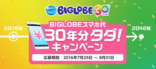 BIGLOBEスマホ代 30年分タダ!キャンペーン
