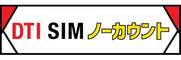 DTI SIM ノーカウントのロゴ