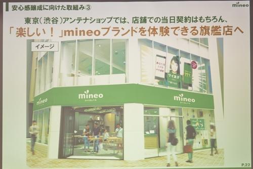 アンテナショップが、東京・渋谷にもオープン