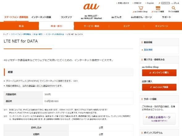 au回線の格安SIMで「LTE NET for DATA」は使える?