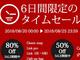 KODAWARI、Yahoo!ショッピングでタイムセールを実施——8月25日まで
