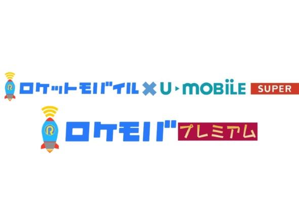 ロケモバプレミアムのロゴ