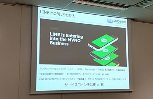 資料 LINE MOBILEの参入