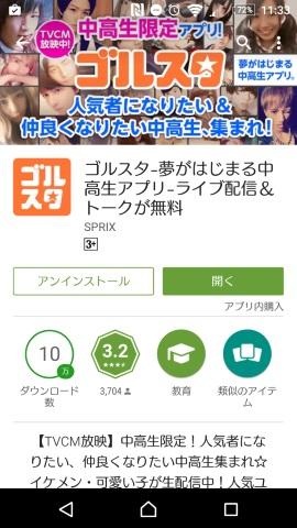 Google Playの「ゴルスタ」