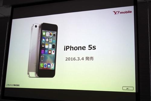 ソフトバンクが運営しているワイモバイルはiPhoneを正規に取り扱える
