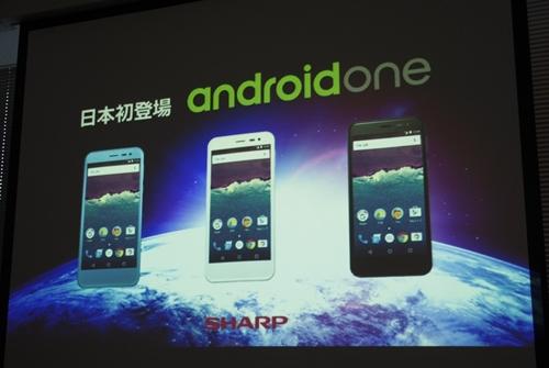 最近では「Android One」に注力