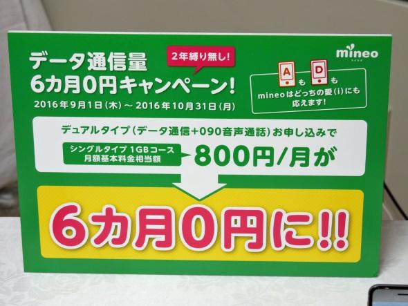 データ通信量6カ月0円キャンペーン