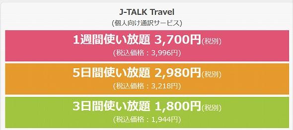 J-TALK Travel