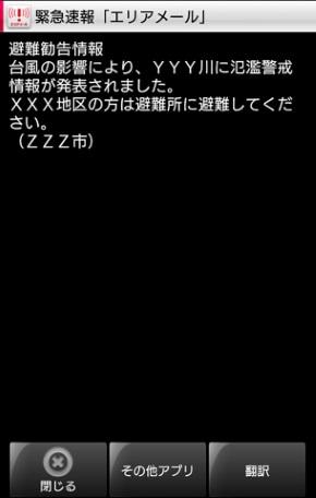 新バージョンのエリアメールアプリの表示イメージ