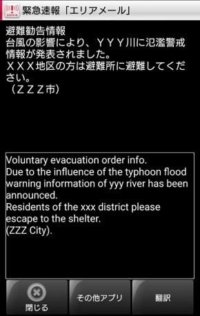 災害・避難情報を英語に翻訳した場合のイメージ
