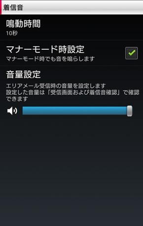 ブザー・チャイムの音量調節画面のイメージ