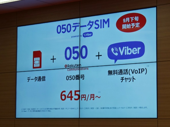 050データSIM powered by Viber
