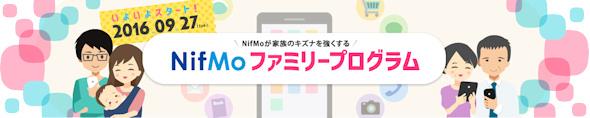 NifMoファミリープログラム