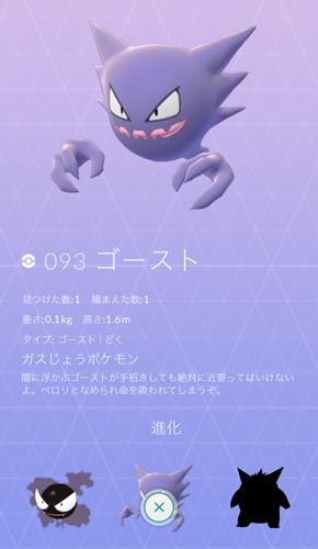Go 図鑑 ポケモン