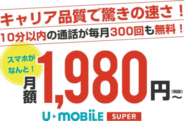 U-mobile SUPER