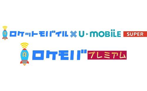 ロケモバプレミアム Suppoted by U-mobile
