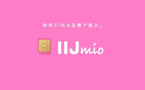 IIJmioからauプランのSIMが登場