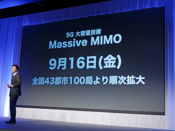 Massive MIMO開始時期と対象