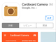 Google、iOS版「Cardboardカメラ」公開 iPhoneで360度・3D画像の撮影が可能に