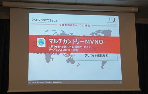 資料 フルMVNOにできること