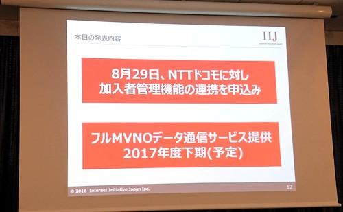 2017年度下期(予定)よりフルMVNOデータ通信サービスを提供