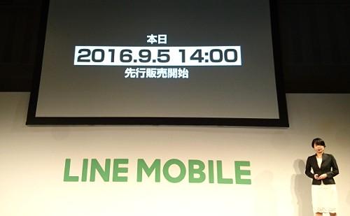 LINE、MVNO事業「LINEモバイル」のサービス詳細を発表