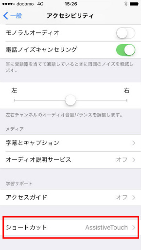 iPhoneのシャッター音