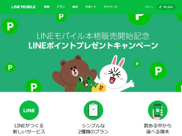 LINEモバイルの公式Webサイト