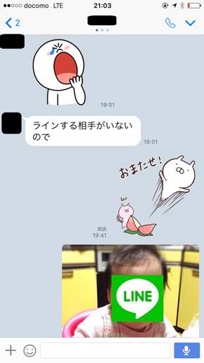 父のLINE