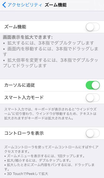 Iphoneでホーム画面のアイコンが拡大表示される Itmedia Mobile
