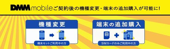 DMM mobileが端末の機種変更・追加購入に対応