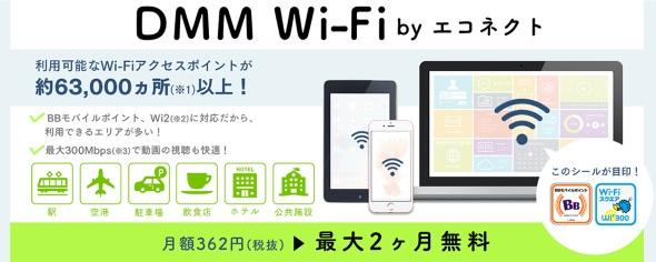 DMM Wi-Fi