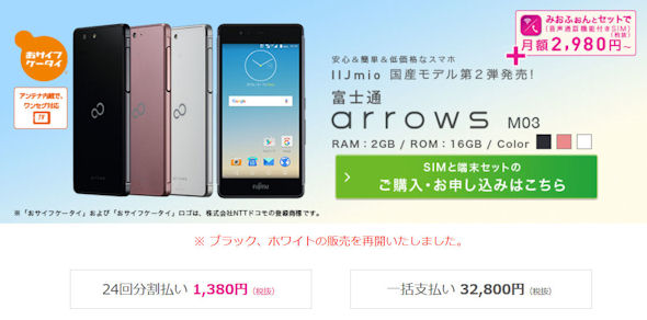 arrows SVとarrows M03