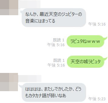 親LINE1