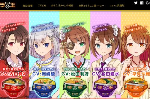 麺堂家5姉妹