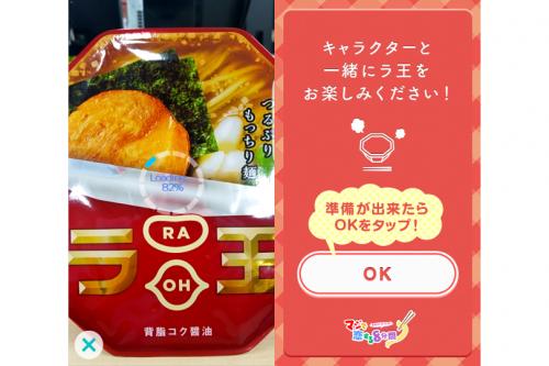 「背脂コク醤油」でアプリを試す