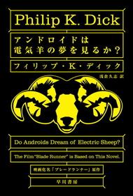 「アンドロイドは電気羊の夢を見るか?」(早川書房)