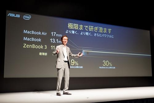 ZenBook 3のプレゼンをするシー氏