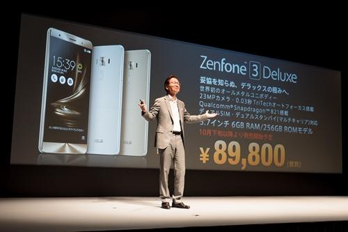 ZenFone 3 Deluxe ZE570KLは89800円(税別)