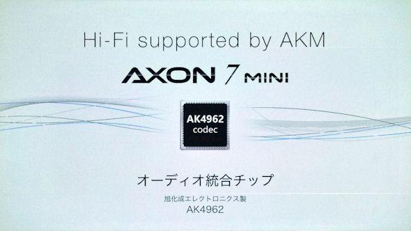 AXON 7 mini