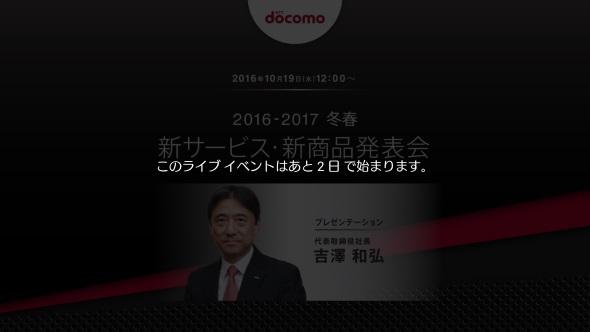 NTTドコモの発表会のYouTube Live告知
